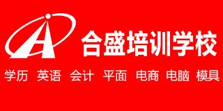 东莞市长安合盛培训学校合盛总校